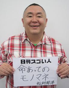 788-matsumura