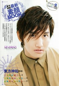 1110_changmin_w-tv-guide_mag_01