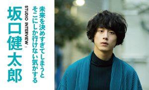 1703_studio_sakaguchi1